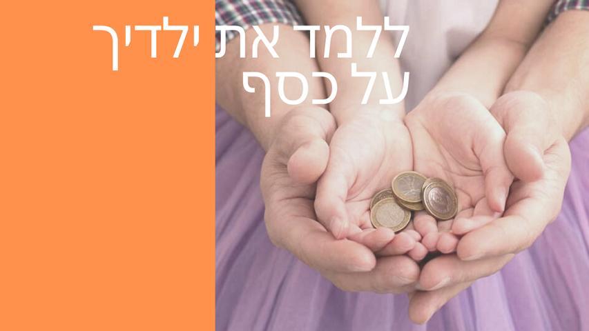 התנהלות פיננסית לילדים